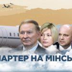 Кто оплачивает чартерные перелеты украинской делегации в Минск