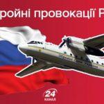 Российские военные обстреляли украинский самолет в Черном море