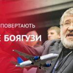 Авиакомпания Коломойского задолжала миллионы долларов государству