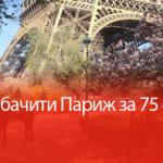 В Париж и обратно за 75 евро: как это работает