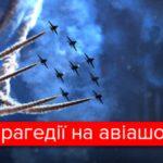 Скниловская трагедия – самая масштабная в истории авиашоу: инфографика