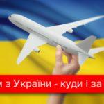 Бюджетные полеты: куда и за сколько можно полететь из Украины