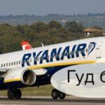 Налетались! – в сети возмущены, что Ryanair уходит из Украины